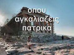 Αγνή    Ο ύμνος της Αθηνάς