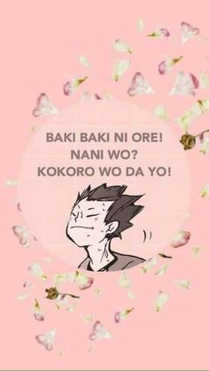 Kokoro wo da yo