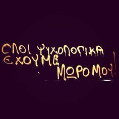 μωροο μου Sharing Quotes, Greek Quotes, Wise Words, Lyrics, Neon Signs, Wall, Song Lyrics, Word Of Wisdom, Verses