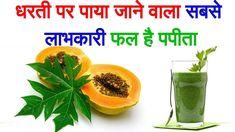 धरती पर पाया जानेवाला सबसे लाभकारी फल है पपीता Cantaloupe, Health Care, Dress Styles, Fruit, Clothing Styles, Health