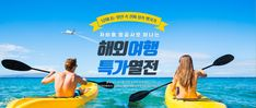 대한민국 대표 여행기업 (주)온라인투어 Pop Up Banner, Car Travel, Banners, Mall, Promotion, News, Cards, Poster, Design