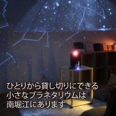 大阪・松屋町の星を楽しむカフェバー 星カフェSPICA