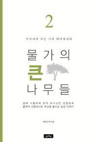 반디앤루니스 인터넷서점. 소라주 출판사에서 처음으로 펴낸 책. 신앙 에세이, 기독교 에세이, 수원 명선교회 배성태 목사님의 첫 책. 물가의 큰 나무들 2권입니다.