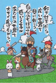 モチベーション上がりました。|ヤポンスキー こばやし画伯オフィシャルブログ「ヤポンスキーこばやし画伯のお絵描き日記」Powered by Ameba