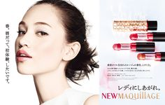 j new maquillage j Beauty Ad, Fashion Beauty, Advertising Design, Copywriting, Print Ads, Promotion, Campaign, Banner, Branding