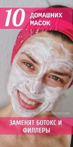 10 домашних масок, которые заменят ботокс и филлеры 10 Heimmasken, die Botox und Füllstoffe ersetzen # Masken # Verjüngung # Füllstoffe # kosmetik Botox Fillers, Check Up, Beauty Recipe, Face Care, Skin Care Tips, Health And Beauty, Beauty Hacks, Health Fitness, Hair Beauty
