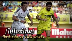 ไฮไลท์ฟุตบอล  บียาร์รีล - เรอัล มาดริด http://www.winning11soccer.com/home2/hilight/viewclip.php?id=790 ไฮไลท์ฟุตบอล http://www.winning11soccer.com/hilight/index.php ผลบอล http://www.winning11soccer.com/pollball/index.php Official site :  http://www.winning11soccer.com twitter : https://twitter.com/Winning11Soccer/status/516040519491674112 facebook : https://www.facebook.com/winning11soccer?ref=hl blogger : http://winning11soccer.blogspot.com/2014/09/0-2.html