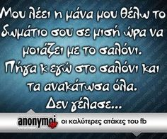 Funny Greek Quotes, Funny Qoutes, Funny Phrases, Jokes Quotes, Stupid Funny Memes, Funny Texts, Life Quotes, Funny Images, Funny Photos