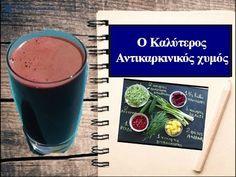 Ο καλύτερος Αντικαρκινικός Χυμός - YouTube Cantaloupe, Juice, Fruit, Recipes, Food, Youtube, Recipies, Essen, Juices