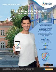 OPAP - Sakis Rouvas - Dimitris Vlaikos - Portrait Photographer Athens Greece Athens Greece, Portrait Photographers, Campaign, Web Design, Projects, Log Projects, Design Web, Blue Prints, Website Designs