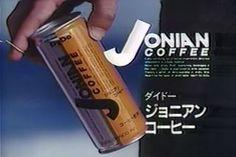 ダイドー ジョニアンコーヒー - 杉山清貴cm