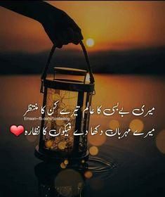 Urdu Quotes Islamic, Inspirational Quotes In Urdu, Best Quotes In Urdu, Rumi Love Quotes, Muslim Love Quotes, Poetry Quotes In Urdu, Best Urdu Poetry Images, Beautiful Islamic Quotes, Urdu Poetry Romantic