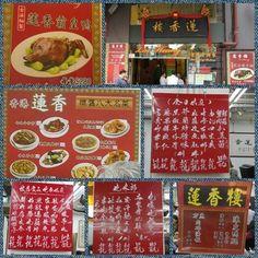 蓮香樓的餐牌 – 香港 中環的粵菜 (廣東) 粉麵/米線 酒樓 適合大夥人 | OpenRice 香港開飯喇