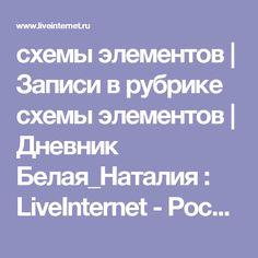 схемы элементов | Записи в рубрике схемы элементов | Дневник Белая_Наталия : LiveInternet - Российский Сервис Онлайн-Дневников