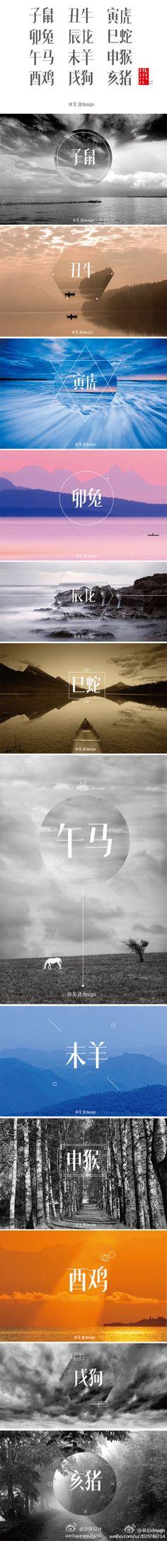 """十二生肖""""字体设计,配图与辅助图形也很赞。"""