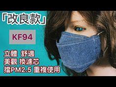 """""""Verbesserungsklausel"""" DIY filter 口 包 Ersatzfilterkern Maskenherstellung So erstellen Sie eine Maske 마스크 를 만드는 방법 Diy Mask, Diy Face Mask, Face Masks, Sewing Stitches, Sewing Patterns, Mouth Mask Design, Make It Easy, Costura Diy, Mask Making"""