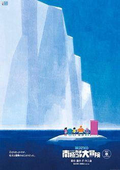 『映画ドラえもん のび太の南極カチコチ大冒険』南極の古代都市をめぐる冒険譚、シリーズ37作目   FASHION PRESS