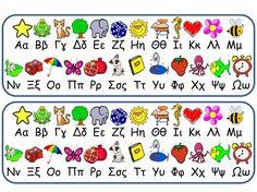 Αποτέλεσμα εικόνας για ελληνικο αλφαβητο για παιδια με εικονες Greece Art, Greek Alphabet, Special Education, Kindergarten, Language, Classroom, Ads, Lettering, Learning