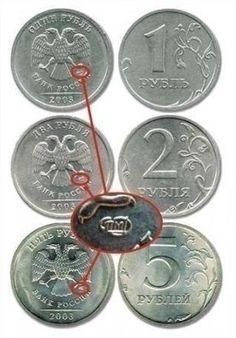 Внимательно следите за монетами в своем кошельке. Говорят, некоторые из них помогут Вам обогатиться.