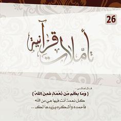 تأملات قرآنية insta kalima_h (36)