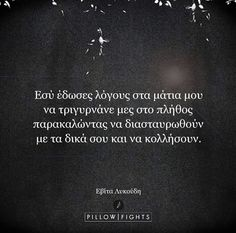 Deep Love, My Love, Fighting Quotes, Saving Quotes, Love Quotes, Inspirational Quotes, Big Words, Hair Quotes, Greek Quotes