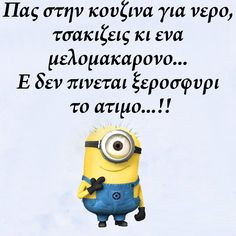 Greek Quotes, Wise Quotes, Funny Quotes, Funny Memes, Funny Shit, Life In Greek, Minions Love, Minion Jokes, Funny Greek