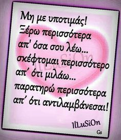 "2 ""Μου αρέσει!"", 0 σχόλια - joannaconstantinou (@ioa2675) στο Instagram 365 Quotes, Best Quotes, Funny Quotes, Life Quotes, Uplifting Quotes, Meaningful Quotes, Positive Quotes, Inspirational Quotes, Feeling Loved Quotes"