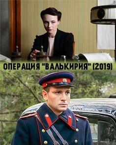 """Операция """"Валькирия"""" Kino Film, Movies To Watch, Cinema, Science, Life, Movies, Movie Theater"""