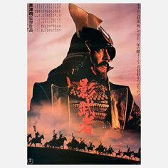 Kagemusha 1980 III, $300, now featured on Fab.