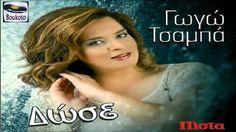 Γωγώ Τσαμπά - Δώσε 2014 | FULL CD / Boukoto