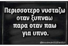 Sarcastic Quotes, Me Quotes, Funny Quotes, Tapas, Funny Greek, Funny Statuses, Greek Quotes, Have A Laugh, Funny Me