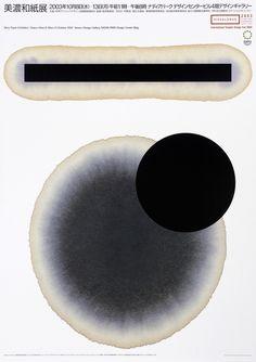 Shigeo Okamoto, Mino Paper Exhibition, 2003