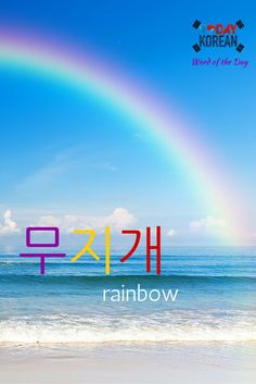 """Here's today's Korean word of the day!  The word 무지개 means """"rainbow.""""  If you can't read this word yet, download our free EPIC Korean reading guide by clicking the link in our bio and we'll teach you in 60 minutes.  Repin if this was helpful!"""
