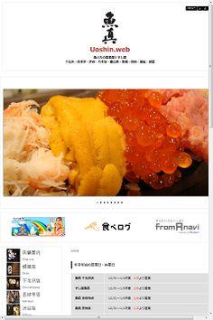 魚真 乃木坂