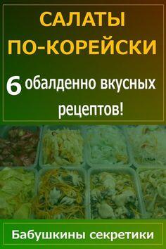 Салаты по-корейски. 6 обалденно вкусных рецептов! - Russian Pastries, Borscht Soup, Famous Drinks, Blue Food, Appetizer Plates, Russian Recipes, Seafood Dishes, Tasty Dishes, Food Photo