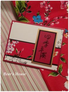 賀卡-客家花布運用(Adhere printed cloth onto the card.)