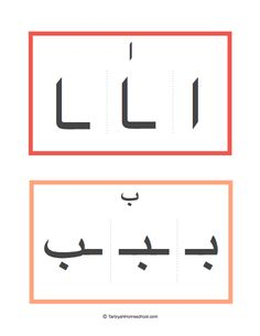 Arabic flash cards beginning middle and end Arabic Alphabet Pdf, Alphabet Crafts, Alphabet Activities, Learn Arabic Online, Islam For Kids, Arabic Lessons, Space Activities, Learn Islam, Classical Education