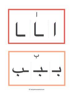 Alphabet Arabe cartes début milieu fin