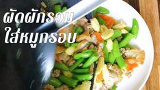 สูตรอาหารไทยทำง่ายและอร่อย เมนูนี้ทำเป็นกับข้าวหรือจะทานเล่นๆก็ได้ค่ะ #ผัด #อาหาร #สูตรอาหาร Easy Cooking, Cooking Recipes, Meat, Chicken, Food, Food Recipes, Meals, Recipes, Cubs