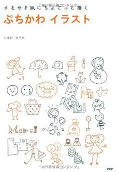 Small Kawaii Illustration - Japanese Drawing Book - Hiromi Shimada - via Etsy Doodle Sketch, Doodle Drawings, Cartoon Drawings, Easy Drawings, Doodle Art, Kawaii Illustration, Ballpoint Pen Drawing, Japanese Drawings, Drawing Letters
