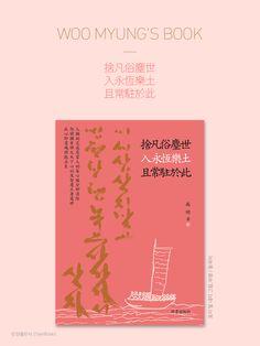 : 마음수련 우명 선생의 책 // 중국어<捨凡俗塵世 入永恆樂土 且常駐於此> / 한국어<이 세상 살지 말고 영원한 행복의 나라 가서 살자> (우명 지음 / 참출판사) / 교보문고 판매 #북커버 #bookcover #마음수련 #마음수련우명