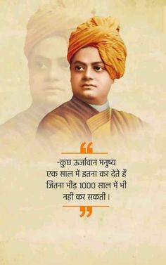 Inspirational Quotes of Swami Vivekananda in Hindi Motivational Picture Quotes, Good Morning Inspirational Quotes, Good Thoughts Quotes, Good Morning Quotes, Inspiring Quotes, Hindi Quotes Images, Hd Quotes, Life Quotes, Trust Yourself Quotes