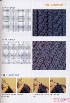 "ru / Inna-Mina - L'album ""Flora e dossi"" Cable Knitting Patterns, Knitting Basics, Knitting Stiches, Knitting Charts, Knitting Designs, Knit Patterns, Knitting Projects, Crochet Stitches, Hand Knitting"