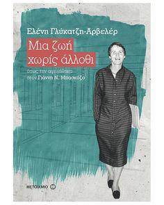 Μια ζωή χωρίς άλλοθι - metaixmio.gr