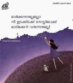 True Quotes, Qoutes, Deep Quotes, Malayalam Quotes, New Readers, Broken Relationships, Funny Bunnies, Relationship Quotes, My Eyes