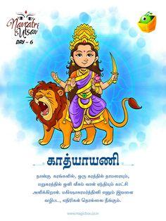 Navratri Images, Simple Portrait, New Gods, Durga Maa, Goddess Lakshmi, Indian Gods, Portrait Illustration, Cartoon Kids, Ganesha