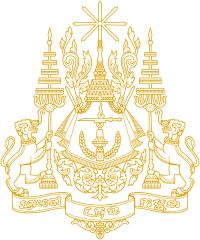 Cambodia (Kampuchea), Royal Arms