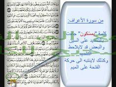 اخطاء شائعة عند نطق بعض كلمات القرآن الكريم مهم جداً