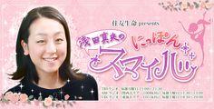 (825×420) TBS RADIO 954 kHz │ 住友生命 presents 浅田真央のにっぽんスマイル http://www.tbs.co.jp/radio/maosmile/
