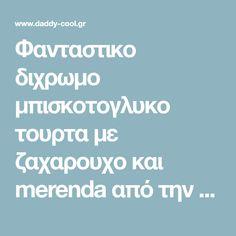 Φανταστικο διχρωμο μπισκοτογλυκο τουρτα με ζαχαρουχο και merenda από την Σόφη Τσιωπου - Daddy-Cool.gr Kai, Food, Breads, Bread Rolls, Bread, Meals, Yemek, Bakeries, Patisserie